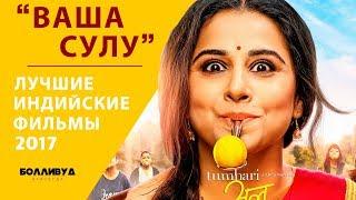 Ваша Сулу — Лучшие индийские фильмы 2017 года