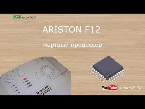 ariston avtl 109, ошибка F12 мертвый процессор.
