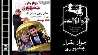 تحميل اغاني فيلم جواز بقرار جمهوري   Gawaz Be karar Gomhoury MP3