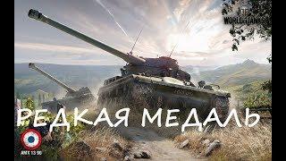 AMX 1390 - Редкая медаль \ Rare Medal - Почти гайд - Almost guide