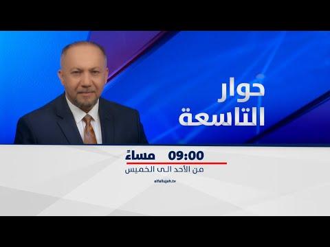 شاهد بالفيديو.. استرداد أموال العراق  ... محاولة إصلاح في ظل الفساد - برنامج  حوار التاسعة مع د . زيد عبد الوهاب