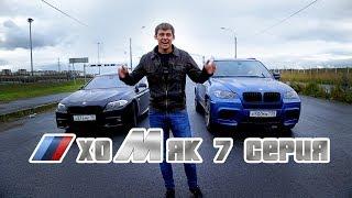 ХоМяк против BMW 550! Серия 7