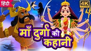माँ दुर्गा की कहानी - नवरात्री स्पेशल Maa Durga Story in Hindi | Kahani | Hindi Fairy Tales - Download this Video in MP3, M4A, WEBM, MP4, 3GP