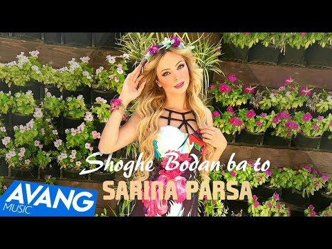 Sarina Parsa -  Shoghe Boodan Ba To (Клипхои Эрони 2017)