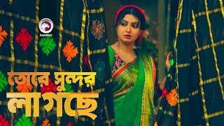 Bangla Funny Video   Tore Sundor Lagche   তোরে সুন্দর লাগছে । Aysha Salma Mukti