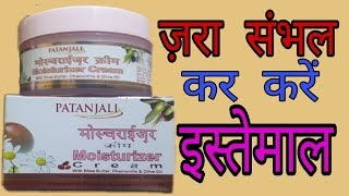 Patanjali Moisturiser Cream Review In Hindi / Shea Butter Cream For Winters