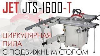 Циркулярная пила с подвижным столом JET JTS-1600-T