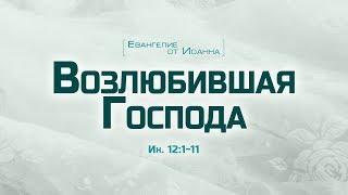 """Проповедь: """"Ев. от Иоанна: 66. Возлюбившая Господа"""" (Алексей Коломийцев)"""