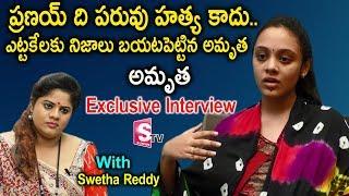ఎట్టకేలకు ప్రణయ్ గురించి అసలు నిజాలు బయట పెట్టిన అమృత | Amrutha Exclusive Interview About Pranay