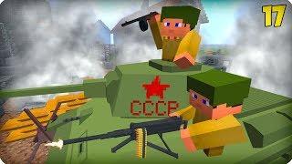 Вторая Мировая Война [ЧАСТЬ 17] Call of duty в Майнкрафт! - (Minecraft - Сериал)