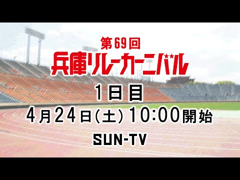 【アーカイブ】第69回兵庫リレーカーニバル(1日目)
