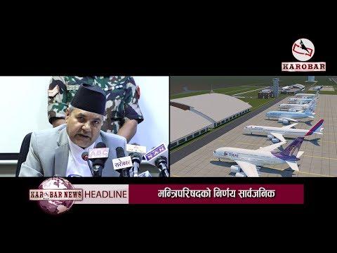 KAROBAR NEWS 2019 05 30 गौतमबुद्ध अन्तर्राष्ट्रिय विमानस्थल विदेशीलाई जिम्मा दिने सरकारको निर्णय