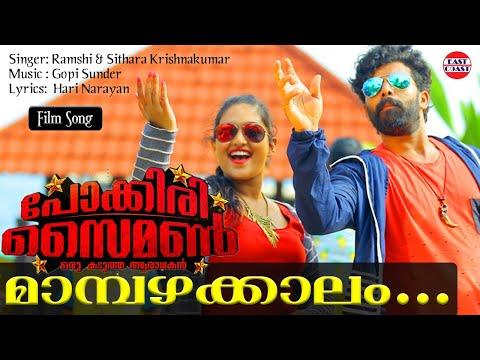 Mampazha Kaalam Vanne Song -  Pokkiri Simon