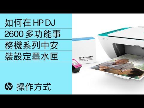 如何在 HP DeskJet 2600 多功能事務機系列中安裝設定墨水匣