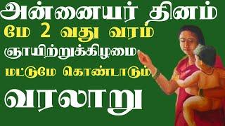 அன்னையர் தினம் வரலாறு   Mother's Day history in tamil   old Madras