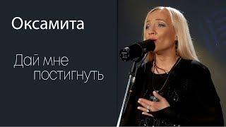 Оксамита - Дай мне постигнуть