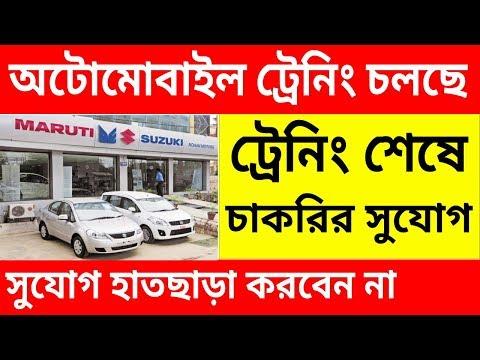 নিখরচায় ট্রেনিং , Automobile , West Bengal , 2018-19 , Karmasandhan