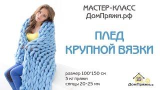 МК: Как вязать плед из шерсти мериноса. Плед крупной вязки из толстой пряжи