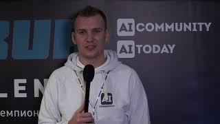 Несколько слов от Павла Доронина о Чемпионате по Data Science Sibur Challenge