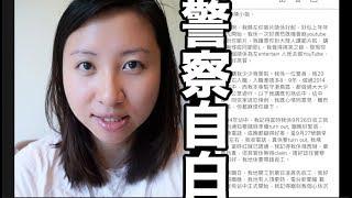 【反送中遊行】兩位香港警察自白 陳怡 ChanYee