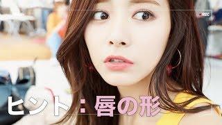 TWICE/日本語字幕ツウィが演じてるメンバーは誰?
