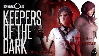 DreadOut Keepers of The Dark часть 2.Игра в прятки.