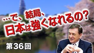 第36回 で、結局、日本は強くなれるの?