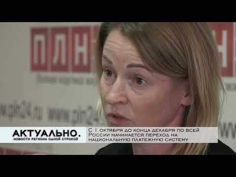Актуально Псков / 23.10.2020