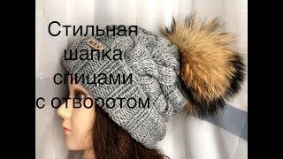 Стильная , модная шапка спицами с отворотом❄️❤️