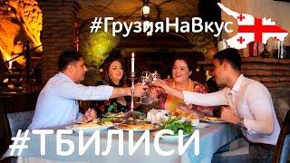 Грузия на вкус: 4 выпуск (Тбилиси)