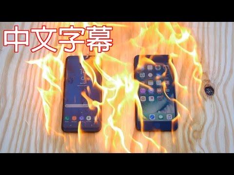 燒起來燒起來~這手機測試有點狂...