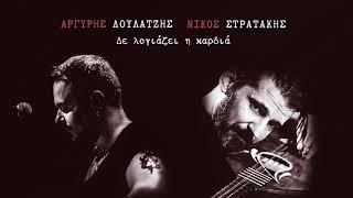 Δε λογιάζει η καρδιά - Αργύρης Λούλατζης & Νίκος Στρατάκης