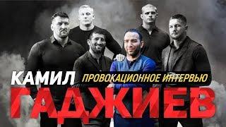 Камил Гаджиев – воровство у ACB, непрофпригодность сотрудников, допинг и гонорары