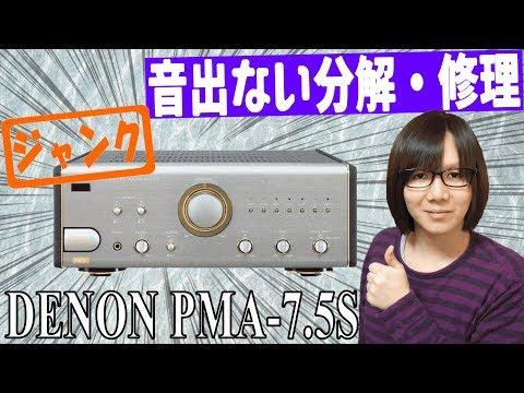【修理】DENON PMA-7.5S プリメインアンプ分解&修理方法・手順【ジャンク】
