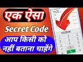 Best mobile dialer trick in hindi must watch by indian tech legends