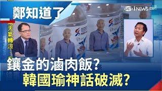 鑲金的滷肉飯?韓國瑜公布政治獻金流向 讓神話破滅?|鄭弘儀主持|【鄭知道了完整版】20190430|三立iNEWS