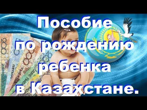 Сколько получают молодые мамы в Казахстане.