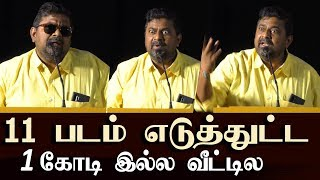 மயிரு.. ஒருவாட்டி படம் பார்த்தா போதும் !! Mysskin Angry Speech | mysskin latest  | Baaram Press Meet