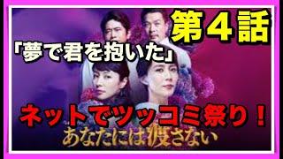 mqdefault - 【ドラマ】『あなたには渡さない』がネットで総ツッコミ祭り!!ツッコミどころが多すぎ!!