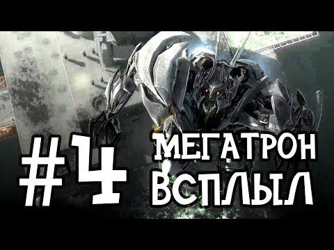 #4 Мегатрон ЖИВ | Трансформеры 2 | Мультики для мальчиков про роботов трансформеров