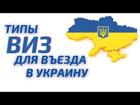 Типы ВИЗ для въезда в Украину. Отличия ВИЗ. Какие документы нужны для оформления ВИЗЫ?