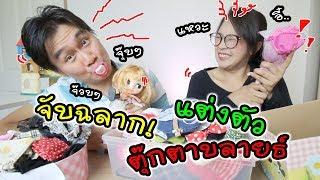 จับฉลาก แต่งตัวตุ๊กตาบลายธ์ เที่ยวงานวันเด็ก | แม่ปูเป้ เฌอแตม Tam Story
