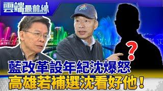高雄市長若補選 沈富雄看好他代表藍選 60歲以上退出中常委 沈批隨風起舞|雲端最前線 EP768精華