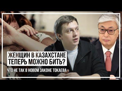 Бить женщин можно? Что не так в новом законе Токаева?