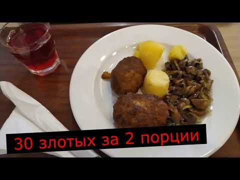 Сколько стоит поесть в Польше