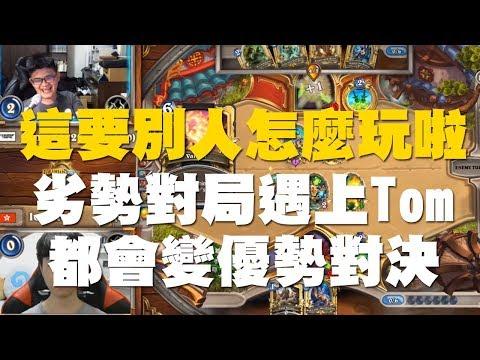 HGG世界大賽 Tom60229劣勢局強行逆轉!!