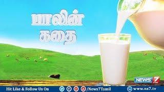பாலின்கதை | Documentary about milk  | News7 Tamil