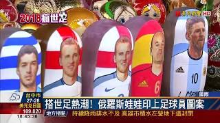 【非凡新聞】搭世足熱潮! 俄羅斯娃娃印上足球員圖案