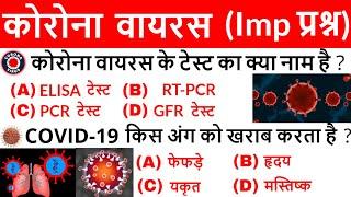 Coronavirus (COVID-19) important questions | Corona virus explained in hindi | current affairs 2020