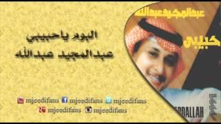 تحميل اغاني عبدالمجيد عبدالله ـ لان   البوم حبيبي   البومات MP3